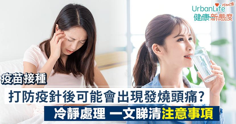 【打防疫針可能會出現發燒/ 頭痛/ 肌肉痛? 】先冷靜處理 一文睇清應對注意事項!