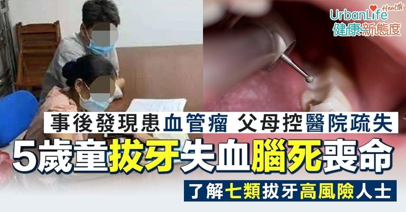 【拔牙風險】5歲女童拔牙失血腦死喪命 疑因血管瘤父母控醫院疏失(附拔牙高風險人士)