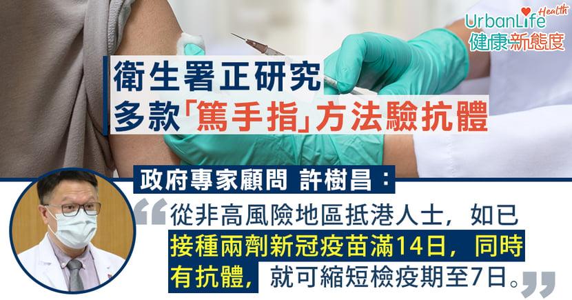 【新冠肺炎】許樹昌:抵港人士如已接種兩劑新冠疫苗並有抗體 或可縮短檢疫期至7日