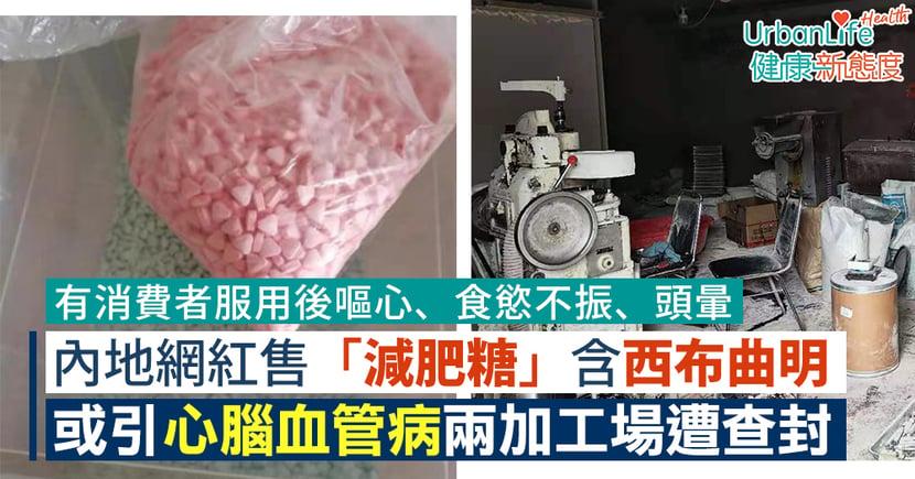 【減肥藥禁藥】內地網紅售「減肥糖」含西布曲明 或引心腦血管病兩加工場遭查封