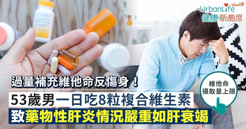 【維他命副作用】53歲男一日吃8粒複合維生素 致藥物性肝炎情況嚴重如肝衰竭