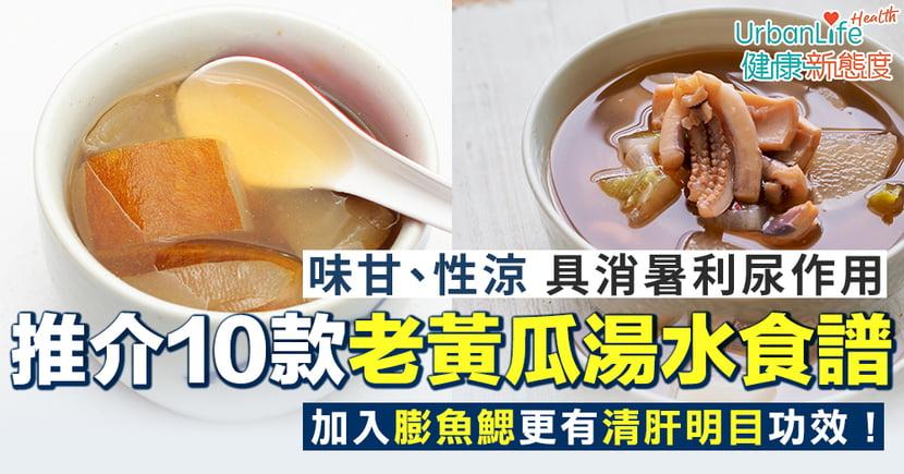 【老黃瓜湯功效】10款老黃瓜湯水食譜推介 消暑去濕、利水利尿、清熱解毒