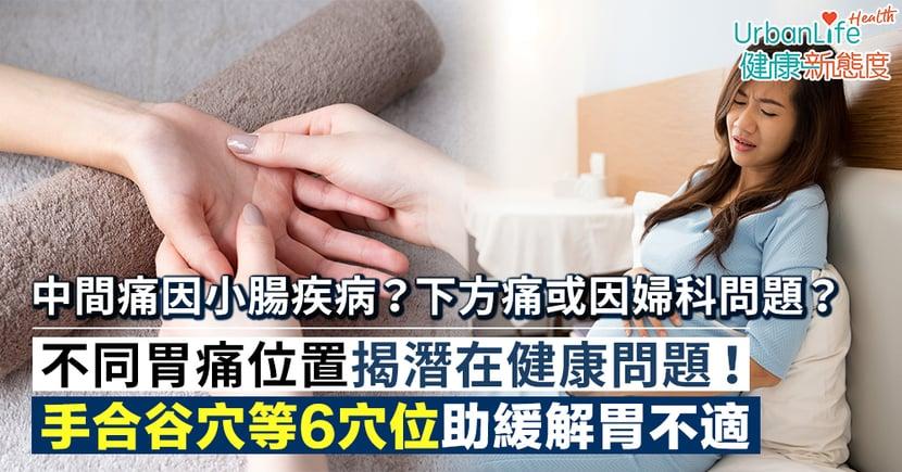 【胃痛位置】不同胃痛位置揭示潛在健康問題!手合谷穴等6個穴位助緩解胃痛不適