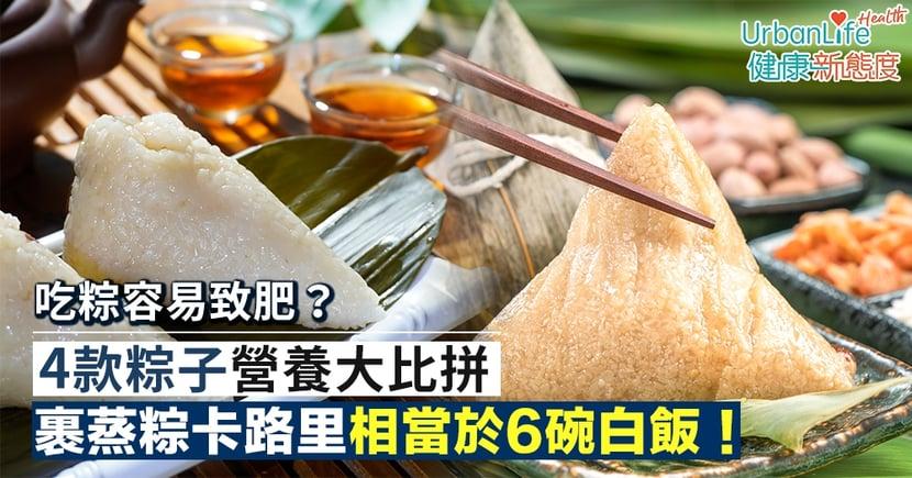 【端午節粽子2021】吃粽容易致肥?4款粽子營養大比拼 裹蒸粽卡路里相當於6碗白飯!