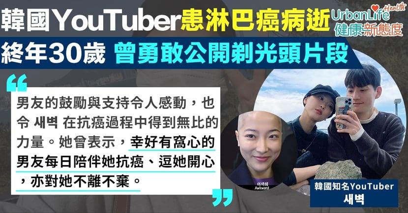 【生命鬥士】韓國知名美妝YouTuber患淋巴癌病逝終年30歲 曾勇敢公開剃光頭片段