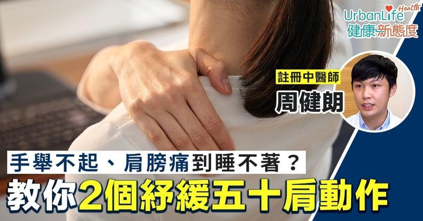 【肩周炎運動】手舉不起、肩膀痛到睡不著? 中醫教你2個紓緩五十肩動作