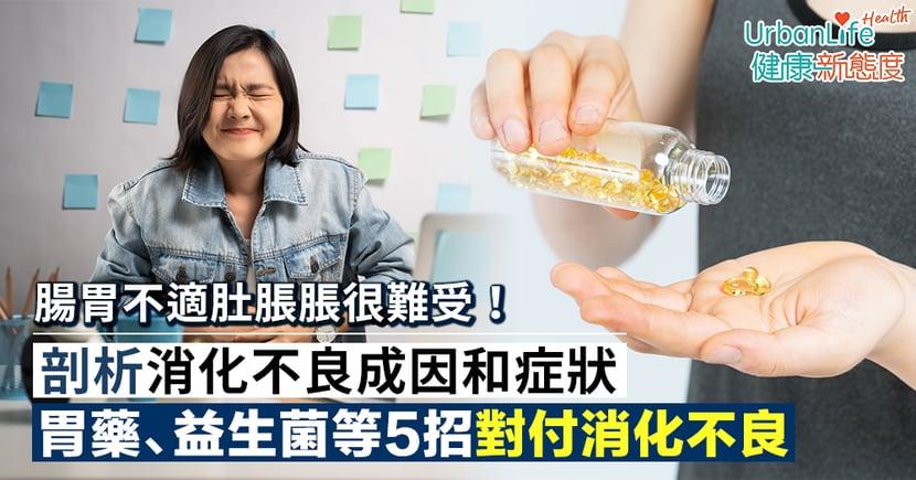 【消化不良症狀】腸胃不適肚脹脹很難受!胃藥、益生菌、穴位按摩等5招對付消化不良
