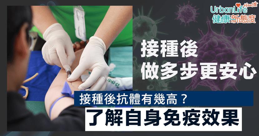 【疫苗接種做多步更安心】接種後做多步了解自身免疫效果