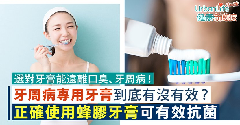 【牙周病牙膏有效嗎?】選對牙膏就能遠離口臭、牙周病!牙周病專用牙膏到底有沒有效?
