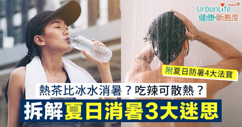 【消暑方法、飲品】熱茶比冰水消暑?吃辣可散熱?拆解夏日消暑3大迷思