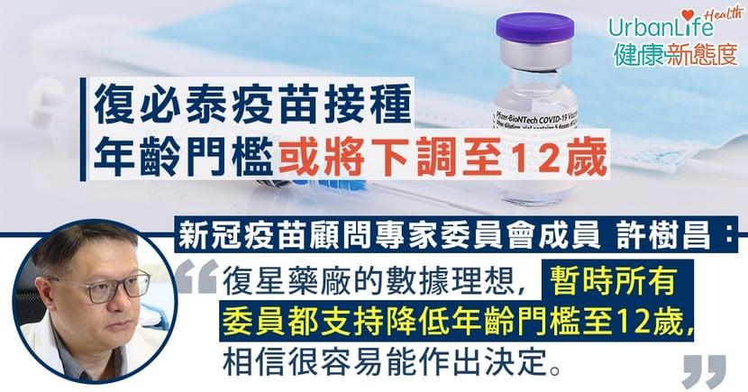 【疫苗接種】許樹昌:委員會支持下調復必泰接種門檻至12歲 學生暑假打針可築保護屏障