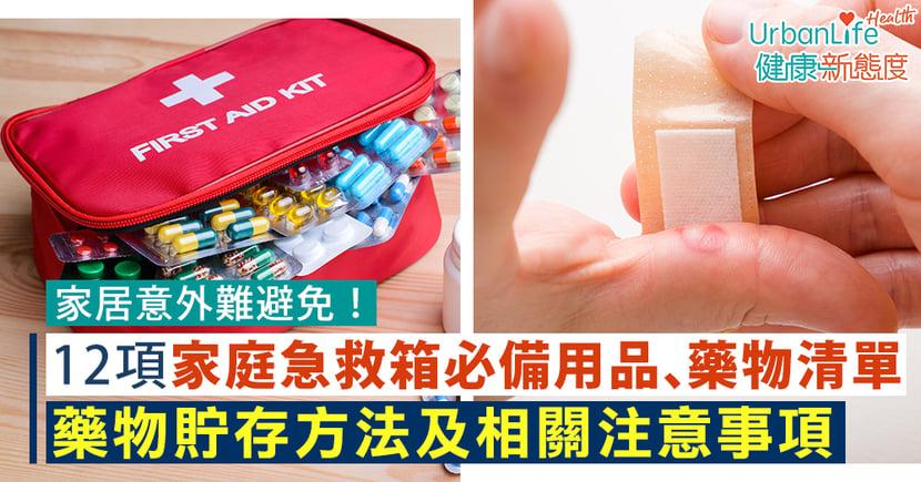 【急救箱用品】家居意外難避免!12項家庭急救箱必備用品及藥物清單
