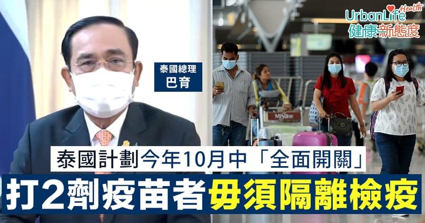 【泰國入境】泰國計劃今年10月中「全面開關」 接種2劑疫苗者毋須隔離檢疫