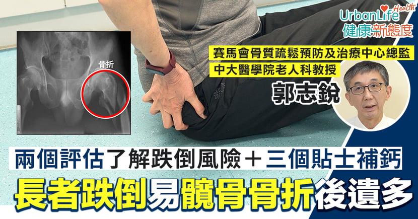 【髖骨骨折】長者跌倒易髖骨骨折後遺多 兩個評估了解跌倒風險三個貼士補鈣