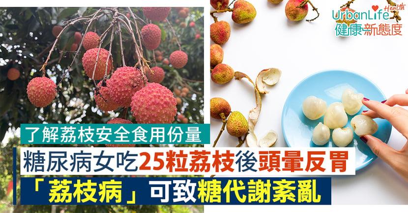 【荔枝病症狀】糖尿病患者吃25粒荔枝後頭暈反胃 「荔枝病」可致糖代謝紊亂(附安全食用份量)