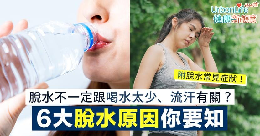 【脫水原因】生理期、糖尿病等6大脫水原因你要知!不一定跟喝水太少、流汗有關