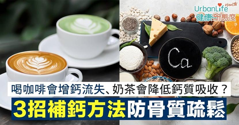 【補鈣方法】喝咖啡會增鈣流失、奶茶會降低鈣質吸收?認識3招補鈣方法防骨質疏鬆