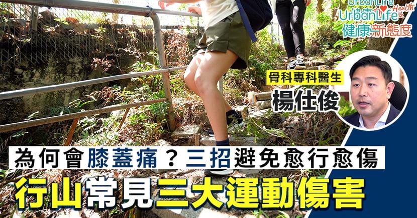 【行山腳痛】行山常見三大運動傷害:膝痛、拗柴、肌腱發炎 三招避免愈行愈傷