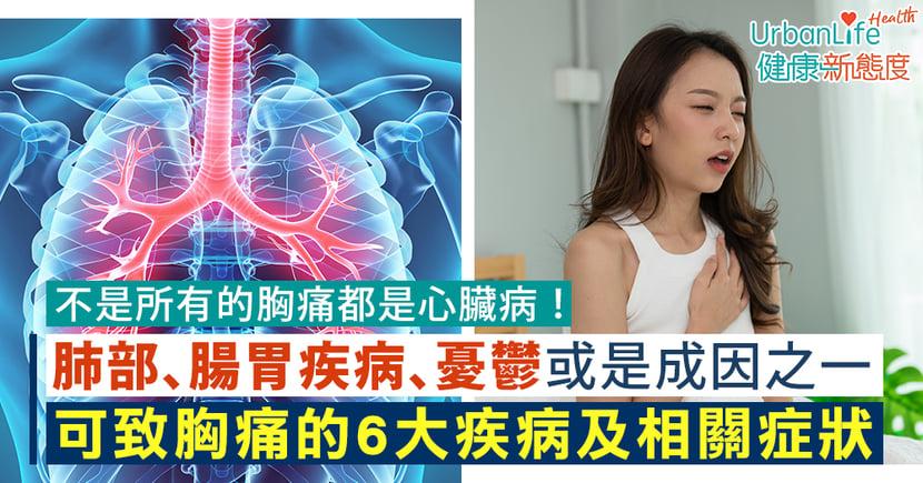 【心口痛原因】不是所有的胸痛都是心臟病!有可能是肺部、腸胃疾病、憂鬱等6大疾病所致