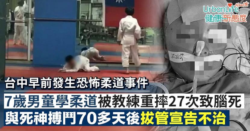 【腦死亡】台中7歲男童學柔道被重摔27次致腦死 與死神搏鬥70多天後宣告不治