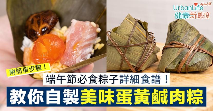 【鹹肉粽做法】端午節必食粽子詳細食譜!簡單步驟自製美味蛋黃鹹肉粽