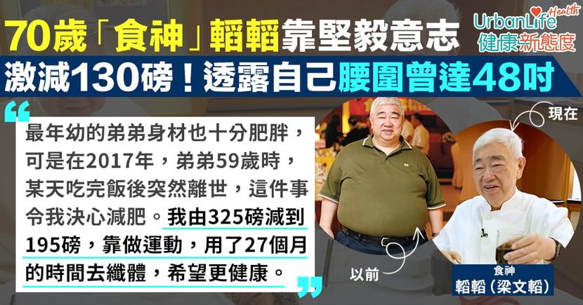 【減肥方法】70歲「食神」轁轁靠堅毅意志激減130磅!透露自己腰圍曾達48吋