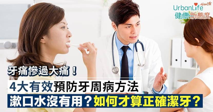 【牙周病預防】漱口水有沒有用?如何才算正確潔牙?4大有效預防牙周病方法