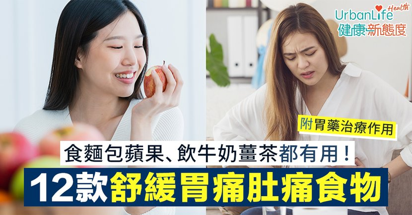 【胃痛食咩好】食麵包蘋果、飲牛奶薑茶都有用!12款舒緩胃痛肚痛食物