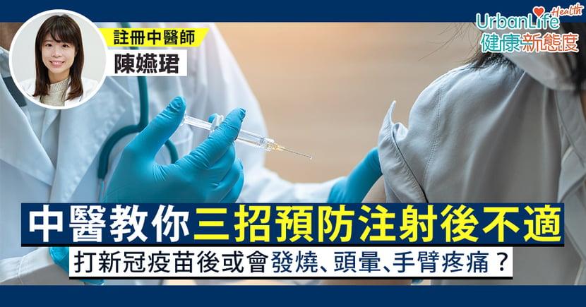 【新冠疫苗副作用】打針後或會發燒、頭暈、手臂疼痛?中醫教你三招預防注射後不適(內附湯水)