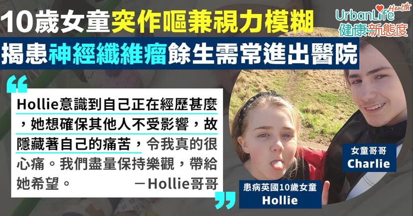 【罕見病】10歲女童上課突作嘔兼視力模糊 原來患腦瘤醫生指只剩一日命卻奇蹟生存