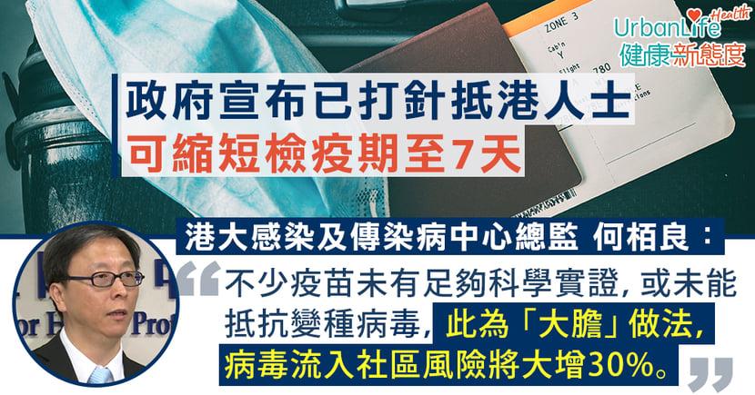 【新冠肺炎】政府宣布已接種疫苗抵港人士可減檢疫期 何栢良:病毒流入社區風險大增30%