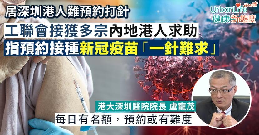 【疫苗接種】居內地港人預約接種新冠疫苗「一針難求」 盧寵茂:每日有名額預約或有難度