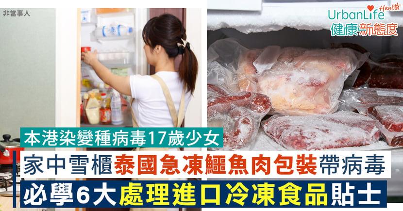 【變種病毒】17歲確診少女家中雪櫃泰國急凍鱷魚肉包裝表面樣本呈陽性 必學6大處理進口冷凍食品貼士