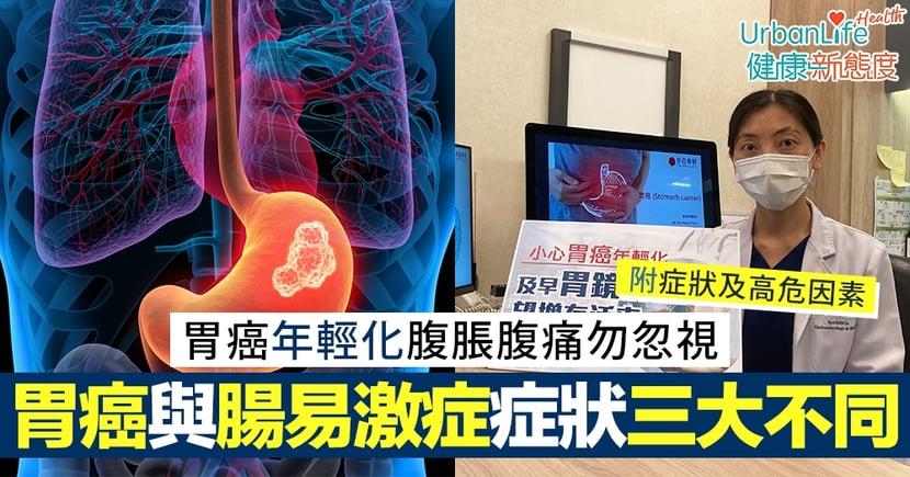 【胃癌症狀】胃癌年輕化腹脹痛勿忽視 胃癌與腸易激症症狀三大不同