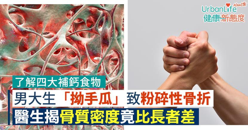 【骨質疏鬆】男大生「拗手瓜」粉碎性骨折 醫生揭骨質密度竟比長者差(附補鈣食物)