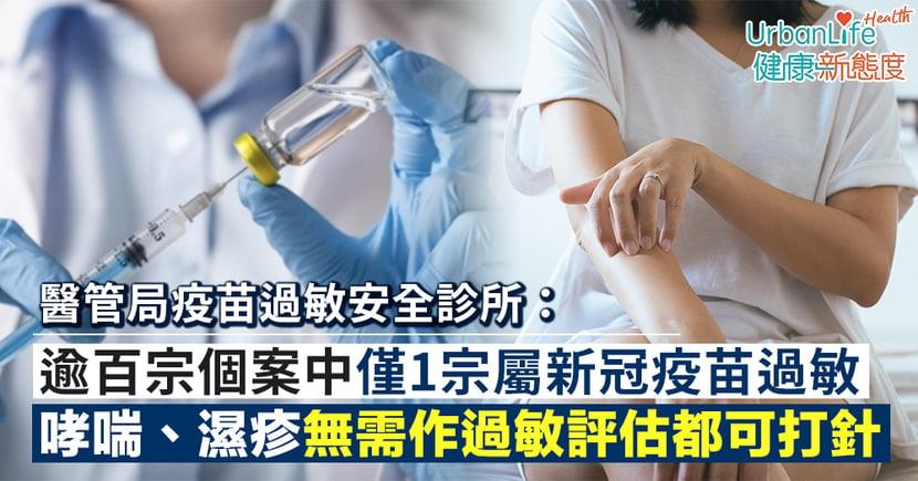【新冠疫苗致敏】醫管局疫苗過敏安全診所:評估逾百宗個案 僅1宗屬新冠疫苗過敏
