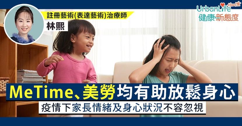【疫情減壓】疫情下家長情緒及身心狀況不容忽視 MeTime、美勞均有助放鬆身心