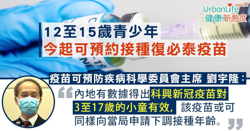 【疫苗接種】劉宇隆:科興疫苗與流行性感冒疫苗屬同類 或可申請下調接種年齡