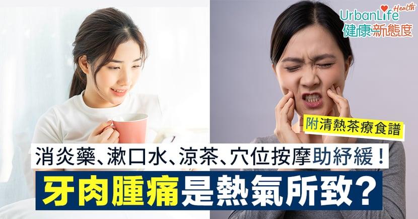 【牙肉腫痛原因】是熱氣、生智慧齒所致?消炎藥/漱口水/鹽水/涼茶/穴位按摩均有助紓緩痛楚!