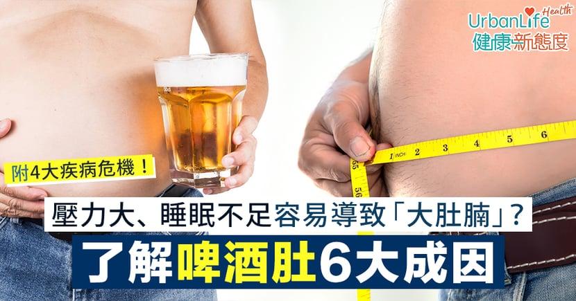 【啤酒肚成因】壓力大、睡眠不足易有大肚腩?了解啤酒肚6大成因及4大疾病危機