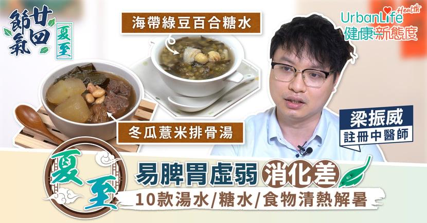 【廿四節氣:夏至】易脾胃虛弱消化差 推介10款食物、湯水、糖水助清熱解暑
