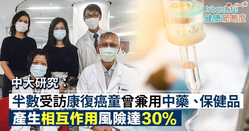 【癌症康復】中大研究:半數受訪康復癌童曾兼用中藥、保健品 產相互作用風險達30%(附禁忌組合)