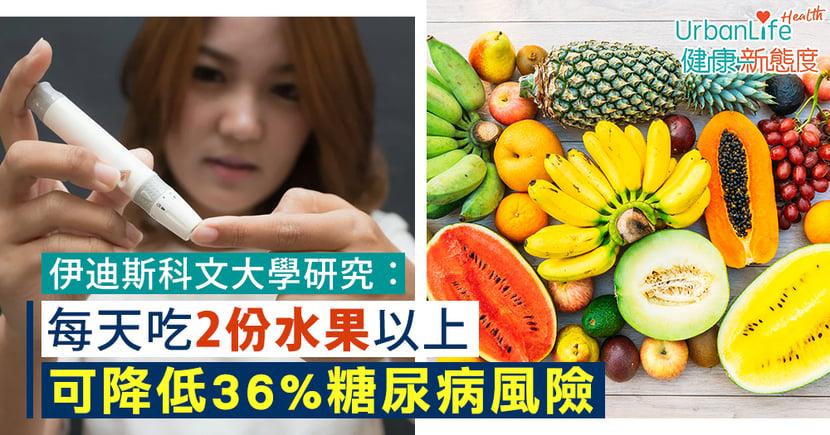 【糖尿病預防】伊迪斯科文大學研究:每天吃2份水果以上 可降低36%糖尿病風險