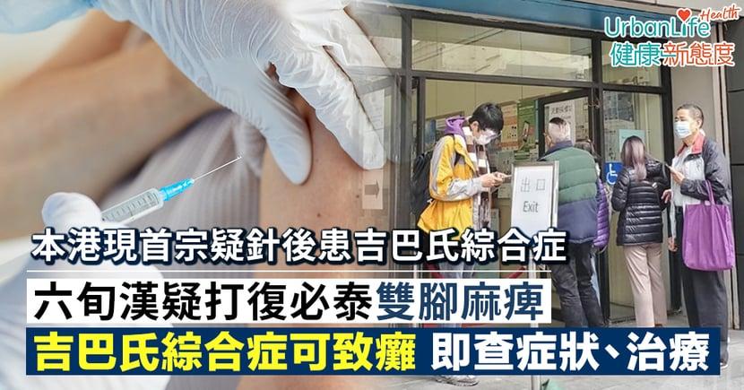 【新冠疫苗副作用】本港現首宗疑針後患吉巴氏綜合症可致癱  即查症狀和治療方法