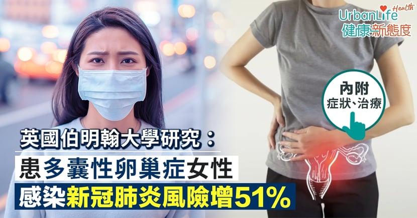 【多囊卵巢症狀】英國伯明翰大學研究:患多囊卵巢症女性 感染新冠肺炎風險增51%