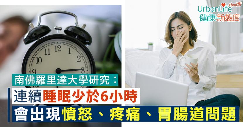 【睡眠不足影響】南佛羅里達大學研究:連續睡眠少於6小時 會出現憤怒、疼痛、胃腸道問題