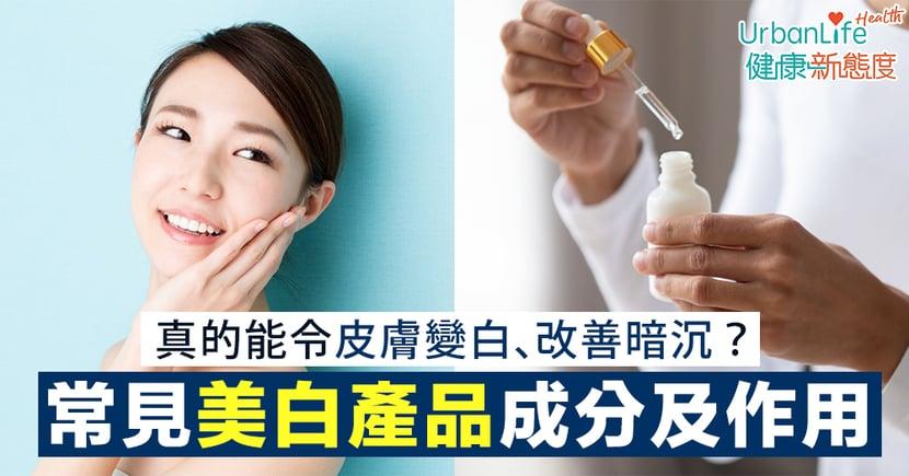 【美白產品】真的能令皮膚變白、改善暗沉?了解3類常見美白產品成分及作用