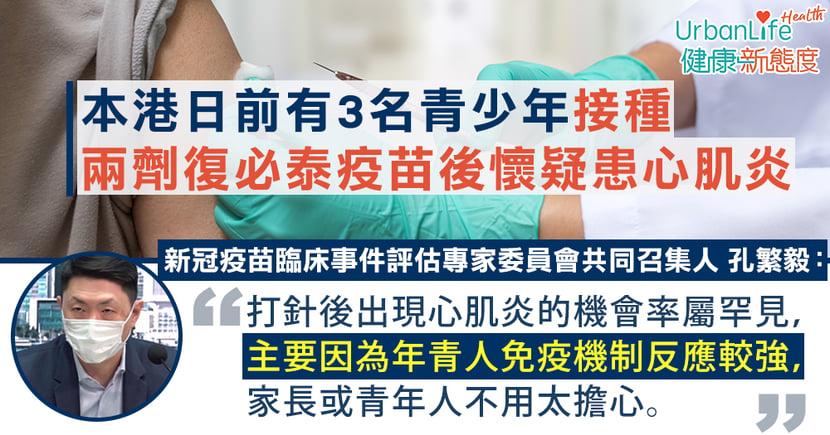 【新冠疫苗】孔繁毅:接種新冠疫苗後出現心肌炎機會屬罕見 或與免疫機制反應有關
