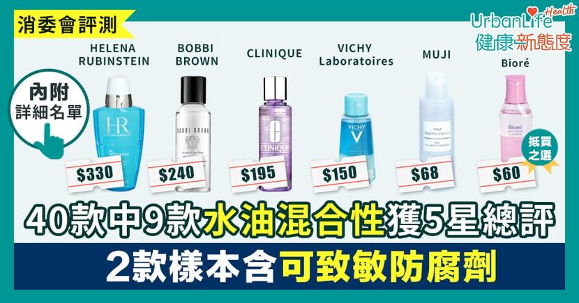 【消委會卸妝液推介】40款大比拼!9款水油混合性卸妝液獲5星總評 售價相差逾3倍