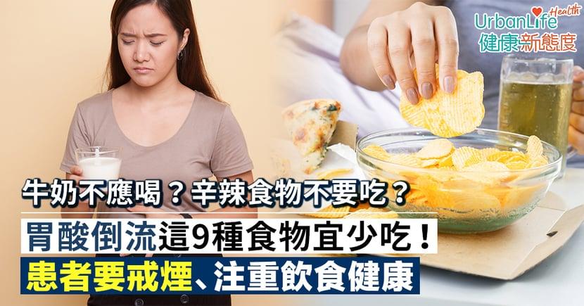 【胃酸倒流戒口】9種食物宜少吃!胃食道逆流患者要特別注重飲食健康